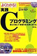 よくわかる!実践Cプログラミング DVD-ROM CD-ROM付