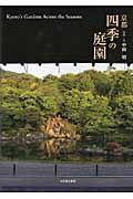 『京都 四季の庭園』中田昭