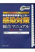 県西部浜松医療センター 感染対策 総合マニュアル CD-ROM付