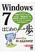 Windows7 はじめの一歩