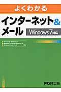 よくわかるインターネット&メール Windows7対応