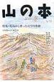 山の本 2009冬 特集:死ぬかと思った山での体験 (70)