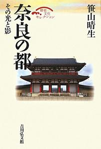 『奈良の都』笹山晴生