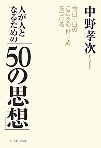 『人が人となるための「50の思想」』中野孝次