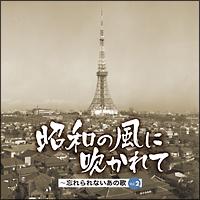 昭和の風に吹かれて-忘れられないあの頃の歌 VOL.2