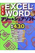使えるEXCEL・WORD フリー&シェアソフト 2010 CD-ROM付