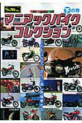マニアックバイクコレクション