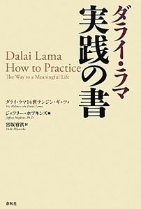 ダライ・ラマ 実践の書