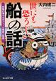 世にも恐ろしい船の話 恐怖の海サルガッソーと怪談と刑罰