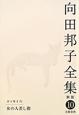 向田邦子全集<新版> エッセイ6 (10)