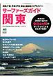 関東 サーファーズガイド 湘南、千葉、茨城、伊豆、静波、御前橋エリアをカバー