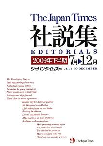 ジャパンタイムズ社説集 2009年下半期