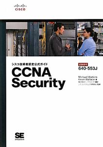 シスコ技術者認定 公式ガイド CCNA Security 試験番号:640-553J