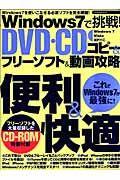 Windows7で挑戦!DVD・CDコピー&フリーソフト&動画攻略 CD-ROM付