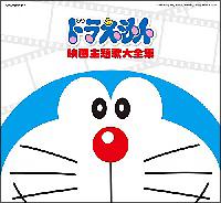 横山智佐『映画30周年記念企画 ドラえもん映画主題歌大全集』