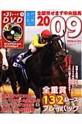 全部見せます中央競馬 2009 DVD付 中央全G1 地方交流全G1