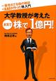 大学教授が考えた 本気で「株」で1億円! 一番売れてる株の雑誌 ダイヤモンドZAiが作った「