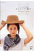 ナチュラルなかぎ針編み かごバッグと帽子