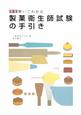 解いてわかる 製菓衛生師 試験の手引き<新版>