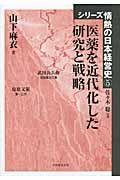 『医薬を近代化した研究と戦略 シリーズ情熱の日本経営史5』山下麻衣