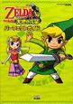 ゼルダの伝説 大地の汽笛 パーフェクトガイド Nintendo DS