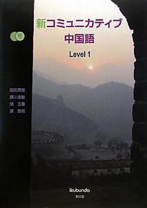 新・コミュニカティブ中国語 Level1