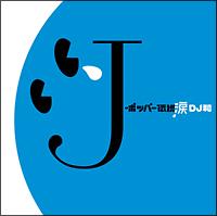 J-ポッパー伝説3[DJ和 in No.1 J-POP 涙MIX]