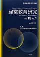 経営教育研究 13-1 2010Jan 特集:日本企業の経営実践と経営教育