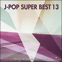 オルゴールRecollectセレクション J-POP SUPER BEST 13