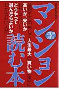 マンションは何千万円もして人生最大の買い物なのに高いか、安いかわからないし どうやつて選んだらよいかわからない人が読む本 2010-2011