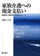 家族介護への現金支払い 高齢者介護政策の転換をめぐって