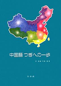 中国語 つぎへの一歩
