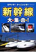 新幹線 大集合!