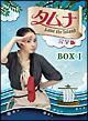 タムナ~Love the Island 完全版DVD-BOXI