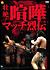 壮絶!喧嘩マッチ烈伝 DVD-BOX[PCBE-62364][DVD]