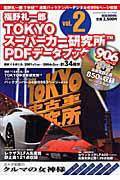 『TOKYOスーパーカー研究所』福野礼一郎