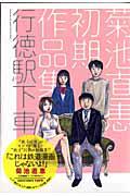 『行徳駅下車 菊池直恵初期作品集』菊池直恵