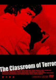 奥山貞行『暴力教室』