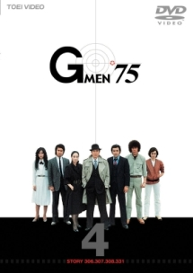 Gメン'75 FOREVER