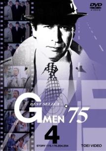 Gメン'75 BEST SELECT