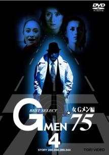 Gメン'75 BEST SELECT 女Gメン編