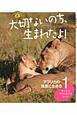 大切ないのち、生まれたよ! アフリカの草原に生きる ライオン アフリカゾウ キリン どうぶつの赤ちゃんフォトストーリー(1)