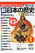 時代別 新・日本の歴史 全13巻