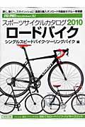 スポーツサイクルカタログ ロードバイク シングルスピードバイク・ツーリングバイク編 2010