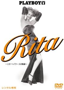 Rita リタ・ヘイワースの軌跡