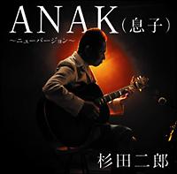 ANAK(息子)~ニューバージョン~