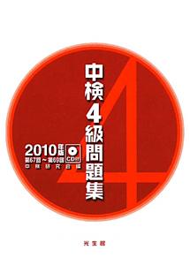 中検 4級 問題集 2010