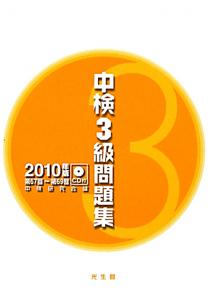 中検 3級 問題集 2010
