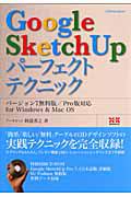 Google Sketch Up パーフェクトテクニック