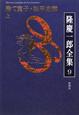 隆慶一郎全集 捨て童子・松平忠輝(上) (9)